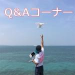【ドローン空撮職人Q&A】2017年6月更新・よくあるご質問まとめ。