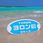 【与論島百合ヶ浜ドローン空撮 Yurigahama Beach Drone4K】