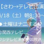 テレビ出演4/18(土)朝8:30〜@フジテレビ