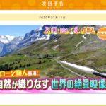 【TV出演情報】7/11(土)サタデープラス:全国TBS系列MBS